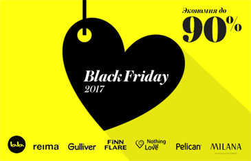 20 ноября, 12:00 — Старт недели Black Friday 2017