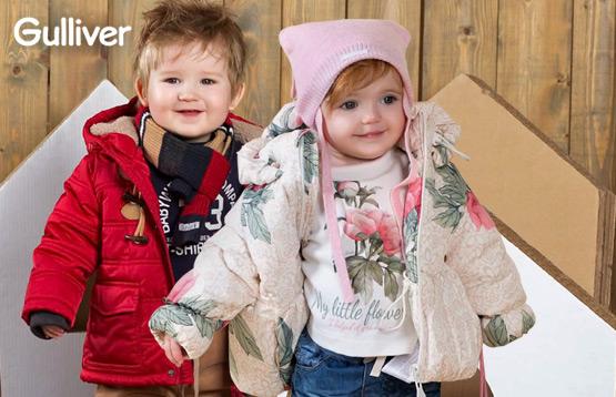 Gulliver. Распродажа одежды для детей от 0 до 14 лет