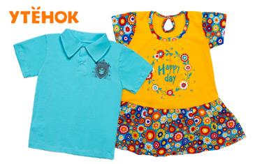 Утенок. Одежда для детей от 0 до 11 лет