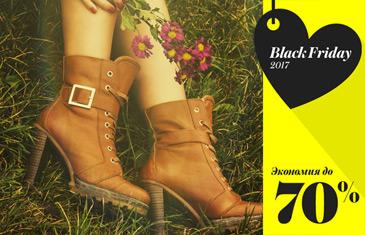 Black Friday: Мужская и женская обувь