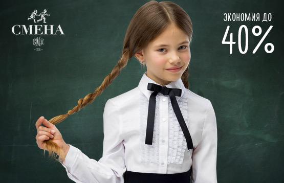 Смена. Школьная одежда для девочек
