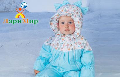 ДариМир. Верхняя одежда для детей