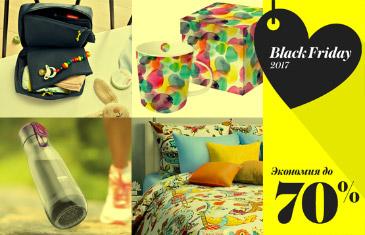 Black Friday: Текстиль и товары для дома
