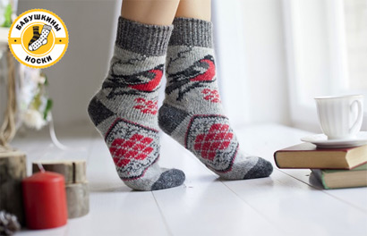 Бабушкины носки. Шерстяные изделия для всей семьи