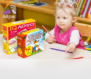 Айрис-пресс. Развивающие издания для детей от 0 до 10 лет