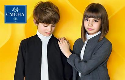 Смена. Одежда для школы, отдыха и спорта