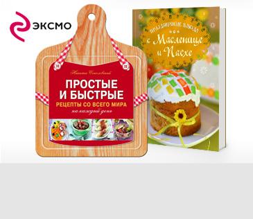 Издательство Эксмо. Книги по кулинарии