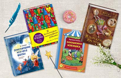 Издательство Эксмо. Книги для детей и взрослых