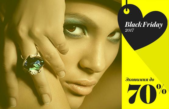 Black Friday: 500 роскошных украшений по доступной цене