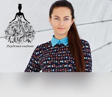 Академия платьев. Женская одежда