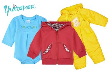 Грачонок. Одежда для детей от 0 до 7 лет