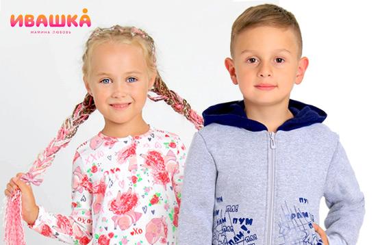 Ивашка. Детский трикотаж из Иваново