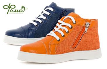 Фома. Обувь для малышей и школьников