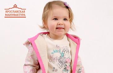 Ярославская Мануфактура. Детский трикотаж и спортивные костюмы