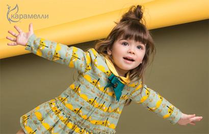Карамелли. Нарядная и повседневная детская одежда