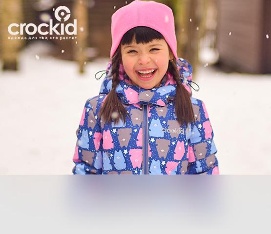 Crockid. Верхняя одежда для детей от 0 до 11 лет