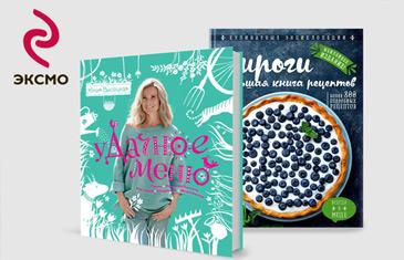 Книги по кулинарии издательства Эксмо
