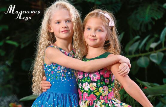 Маленькая Леди. Одежда для девочек от 2 до 14 лет