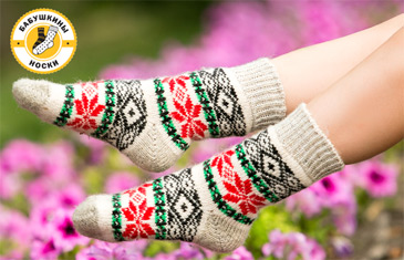 Бабушкины носки. Шерстяные носки для всей семьи