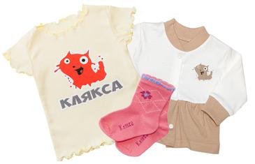 Клякса. Одежда для новорожденных