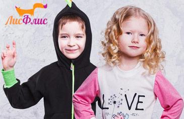ЛисФлис & Артишок. Одежда из флиса и трикотажные изделия для детей и взрослых
