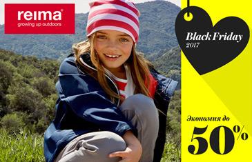Reima. Большая распродажа весенней коллекции (0-14 лет)