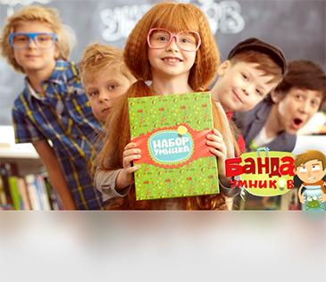 Обучающие настольные игры «Банды Умников» для детей от 4 лет