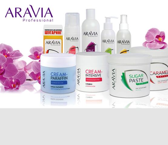 Aravia. Косметическая продукция для ухода за кожей