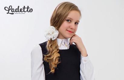 Ladetto. Школьная форма для девочек