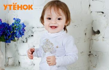 Утенок. Одежда для детей от 0 до 13 лет