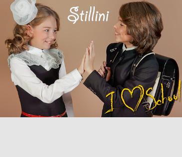 Stillini. Школьная коллекция
