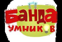 Банда Умников. Обучающие игры