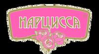 Narcissa. Постельное белье