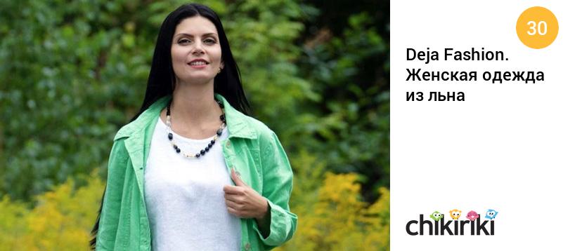 c96112ee2 Чики Рики: Deja Fashion. Женская одежда из льна