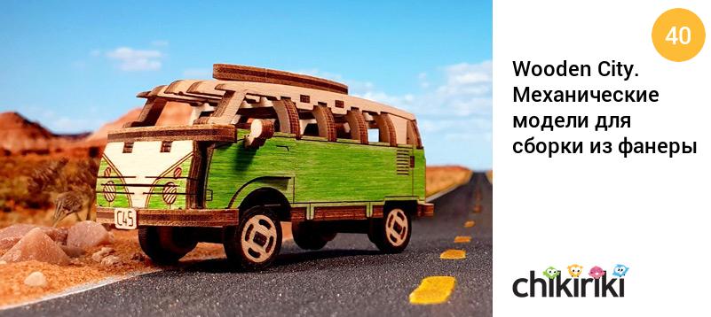 Чики Рики: Wooden Сity  Механические модели для сборки из фанеры