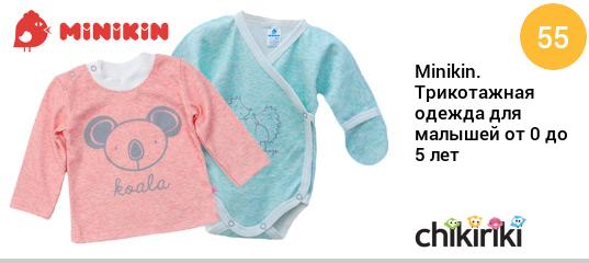 e1ad019a1311 Чики Рики: Minikin. Трикотажная одежда для малышей от 0 до 5 лет